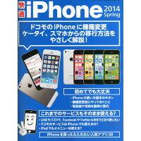 週刊アスキー増刊 快適iPhone 2014spring 2014年 4/25号 雑誌 /KADOKAWA
