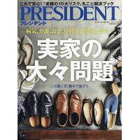 PRESIDENT (プレジデント) 2017年 9/4号 雑誌 /プレジデント社