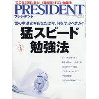 PRESIDENT (プレジデント) 2017年 10/2号 雑誌 /プレジデント社
