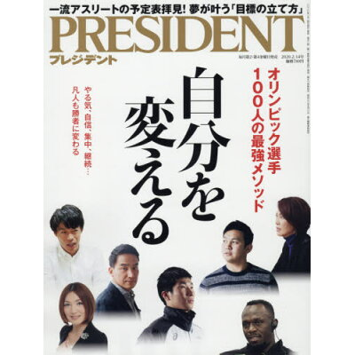 PRESIDENT (プレジデント) 2020年 2/14号 雑誌 /プレジデント社