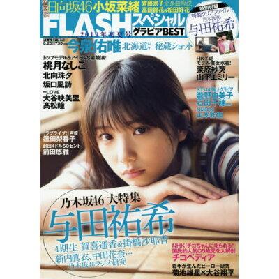 FLASH (フラッシュ) スペシャル グラビアBEST(ベスト)2019初夏号 2019年 6/25号 雑誌 /光文社