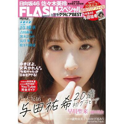 FLASH (フラッシュ) スペシャル グラビアBEST(ベスト)2020初夏号 2020年 7/25号 雑誌 /光文社