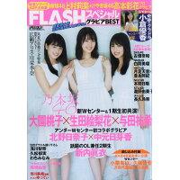 FLASH (フラッシュ) スペシャル グラビアBEST (ベスト) 盛夏号 2017年 9/20号 雑誌 /光文社