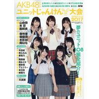 AKB48グループユニットじゃんけん大会ガイドブック2017 2017年 10/20号 雑誌 /光文社