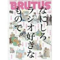 BRUTUS (ブルータス) 2019年 3/1号 雑誌 /マガジンハウス