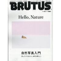 BRUTUS (ブルータス) 2017年 9/1号 雑誌 /マガジンハウス
