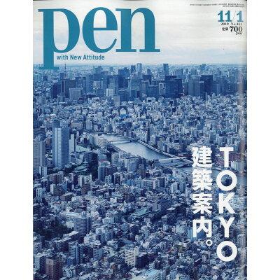Pen (ペン) 2019年 11/1号 雑誌 /CCCメディアハウス