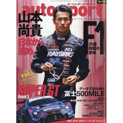 オートスポーツ 2019年 9/6号 雑誌 /三栄