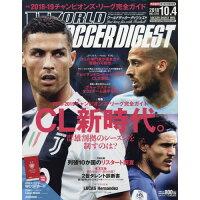WORLD SOCCER DIGEST (ワールドサッカーダイジェスト) 2018年 10/4号 雑誌 /日本スポーツ企画出版社