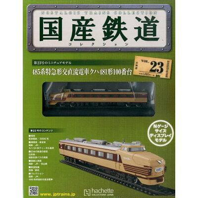 隔週刊 国産鉄道コレクション 2014年 12/31号 雑誌 /アシェット・コレクションズ・ジャパン