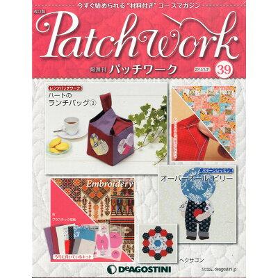 隔週刊 パッチワーク 改訂版 2015年 3/31号 雑誌 /デアゴスティーニ・ジャパン