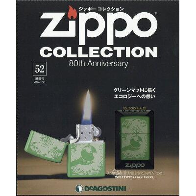 隔週刊 ジッポーコレクション 2017年 1/31号 雑誌 /デアゴスティーニ・ジャパン