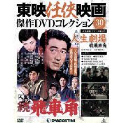 隔週刊 東映任侠映画傑作DVDコレクション 2016年 3/15号 雑誌 /デアゴスティーニ・ジャパン