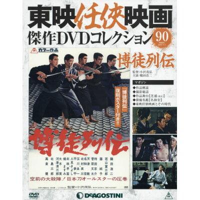 隔週刊 東映任侠映画傑作DVDコレクション 2018年 7/3号 雑誌 /デアゴスティーニ・ジャパン