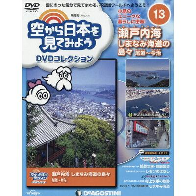 隔週刊 空から日本を見てみようDVDコレクション 2016年 7/26号 雑誌 /デアゴスティーニ・ジャパン