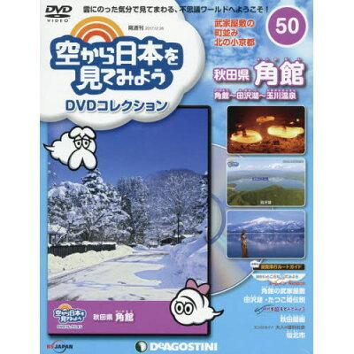 隔週刊 空から日本を見てみようDVDコレクション 2017年 12/26号 雑誌 /デアゴスティーニ・ジャパン