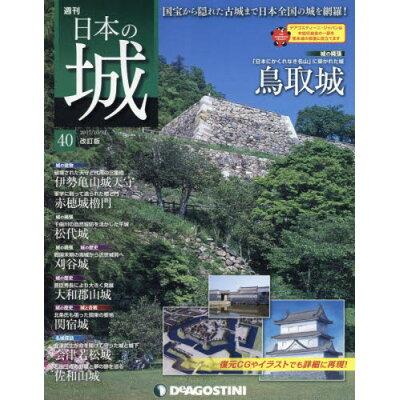 週刊 日本の城 改訂版 2017年 10/31号 雑誌 /デアゴスティーニ・ジャパン