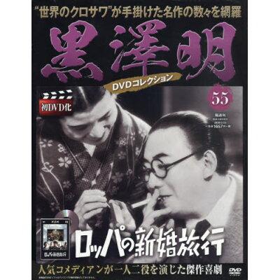 隔週刊 黒澤明DVDコレクション 2020年 2/23号 雑誌 /朝日新聞出版