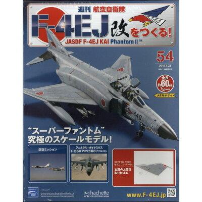週刊 航空自衛隊F-4EJ改をつくる! 2018年 1/31号 雑誌 /アシェット・コレクションズ・ジャパン