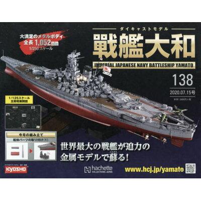 週刊ダイキャストモデル 戦艦大和 2020年 7/15号 雑誌 /アシェット・コレクションズ・ジャパン