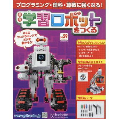 週刊 学習ロボットをつくる 2019年 10/23号 雑誌 /アシェット・コレクションズ・ジャパン