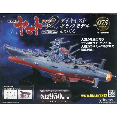 週刊 宇宙戦艦ヤマト2202をつくる 2020年 7/8号 雑誌 /アシェット・コレクションズ・ジャパン