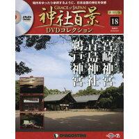 隔週刊 神社百景DVDコレクション 再発行版 2019年 10/1号 雑誌 /デアゴスティーニ・ジャパン