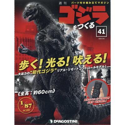 週刊ゴジラをつくる 2020年 6/30号 雑誌 /デアゴスティーニ・ジャパン