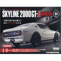 週刊 スカイライン2000GTーR KPGC110 2021年 10/26号 雑誌 /デアゴスティーニ・ジャパン