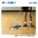 卓球用品 ボール拾い 42-006