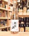 麒麟山 春酒 720ml