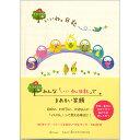 naminami七ふくろうシリーズいいね日記B6タイプ日記帳ダイアリークローズピン ClothesPinSP
