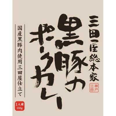 三田屋総本家 黒豚のポークカレー(210g)