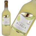 高畠ワイン ラ フランスワイン 720ml