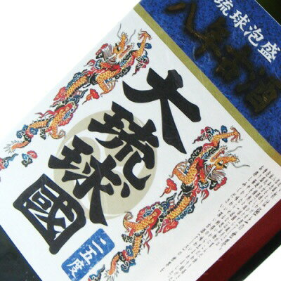 大琉球国 乙類25°8年古酒 泡盛 720ml
