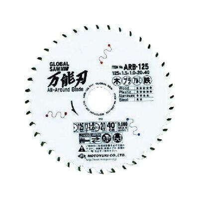 モトユキ ARB-165 グローバルソー万能刃