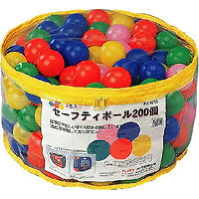 セーフティボール200個  ボールハウス用(1セット)