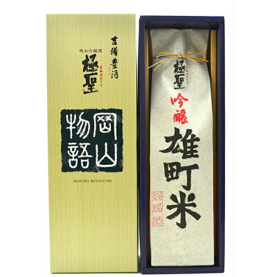 極聖 吟醸 雄町米 1.8L