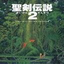 聖剣伝説2 オリジナル・サウンド・ヴァージョン/CD/NTCP-5030