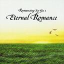 ロマンシング サ・ガ2 エターナル・ロマンス/CD/NTCP-5039
