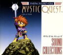 ミスティック・クエスト サウンドコレクションズ / ゲームミュージック