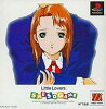PS LittleLovers SHESOGAME 廉価版 PlayStation