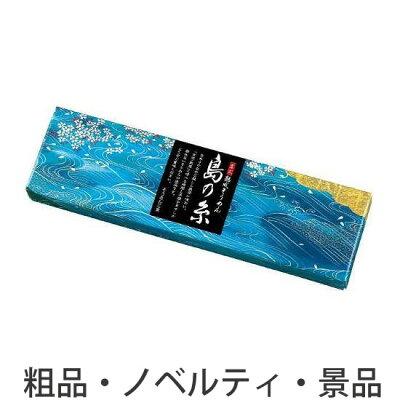 古式熟成素麺 島の糸    0117101077