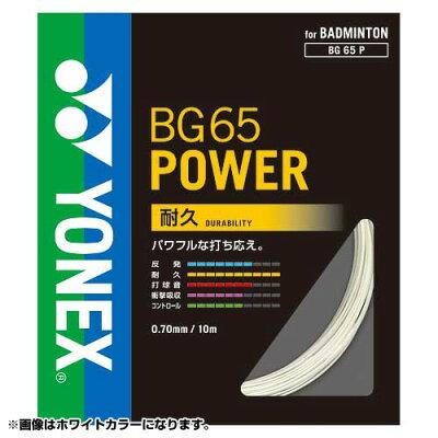 YONEX BG65P/007 ヨネックス BG65パワー カラー:ブラック