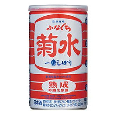 菊水 熟成ふなぐち 一番しぼり アルミ缶 200ml