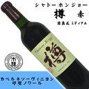 シャトー ホンジョー樽(赤) 720ml