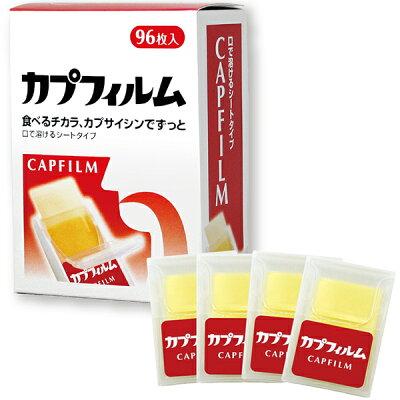 山田養蜂場 カプフィルム 96枚入 24枚入×4ケース