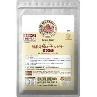山田養蜂場 酵素分解ローヤルゼリー キング 得用600粒