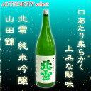 北雪 純米吟醸 山田錦 1.8L