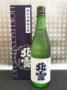 北雪 純米吟醸 越淡麗 720ml